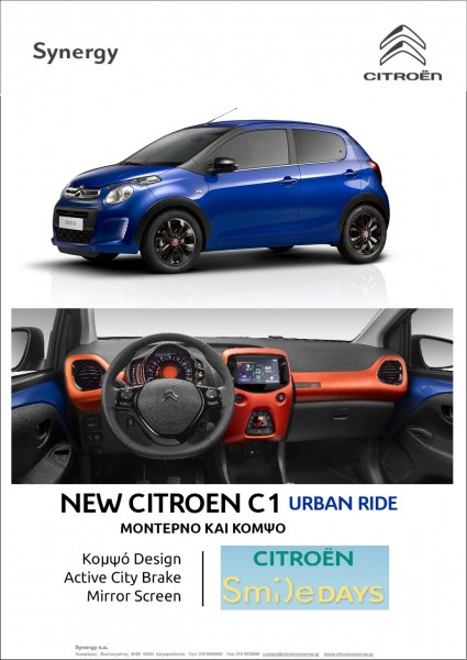 CITROËN C1 URBAN RIDE